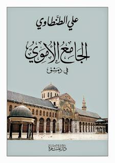 كتاب الجامع الأموي في دمشق وصف وتاريخ - علي الطنطاوي