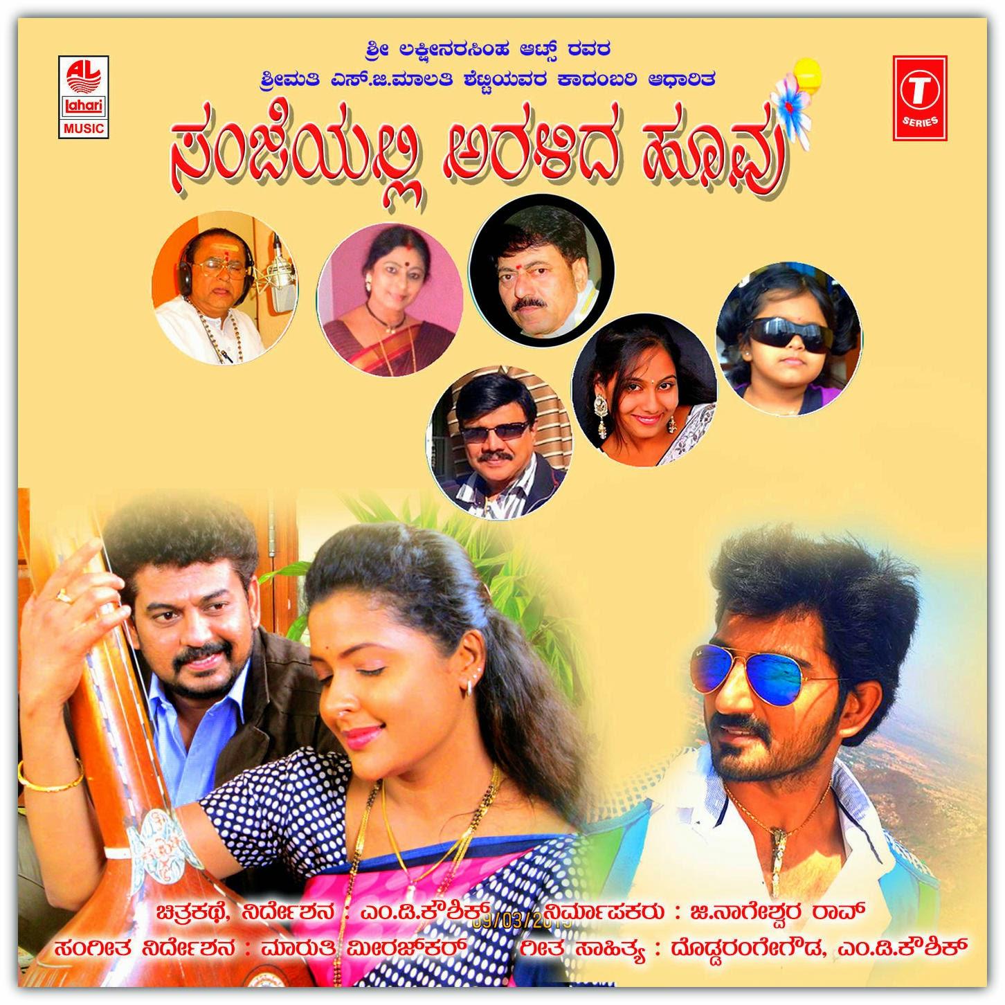 Kannada Film Albums - 1990s