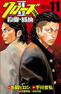[鈴木大] クローズZERO2 鈴蘭×鳳仙 第01-11巻