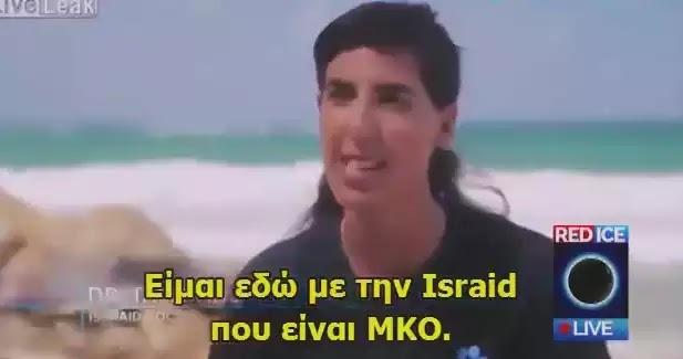 Έτσι για να ξυπνήσουν !! Ισραηλινη ΜΚΟ στη Λέσβο καλωσορίζει μετανάστες! ΒΙΝΤΕΟ!