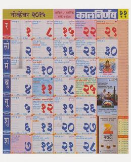 Marathi Kalnirnay November 2015