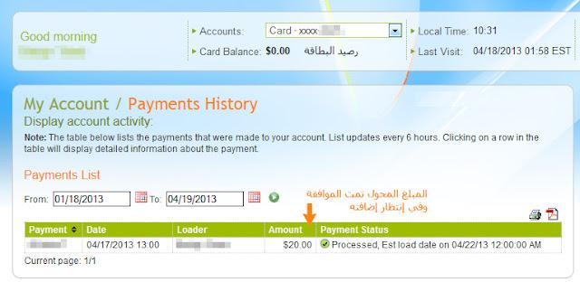 الحصول بطاقة بايونير ماستر كارد 16.bmp
