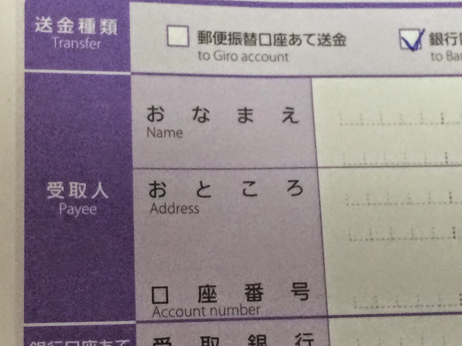 How to Transfer Money From Your JP Post Bank to Your US Bank ...