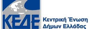 Κεντρική Ένωση Δήμων Ελλάδας