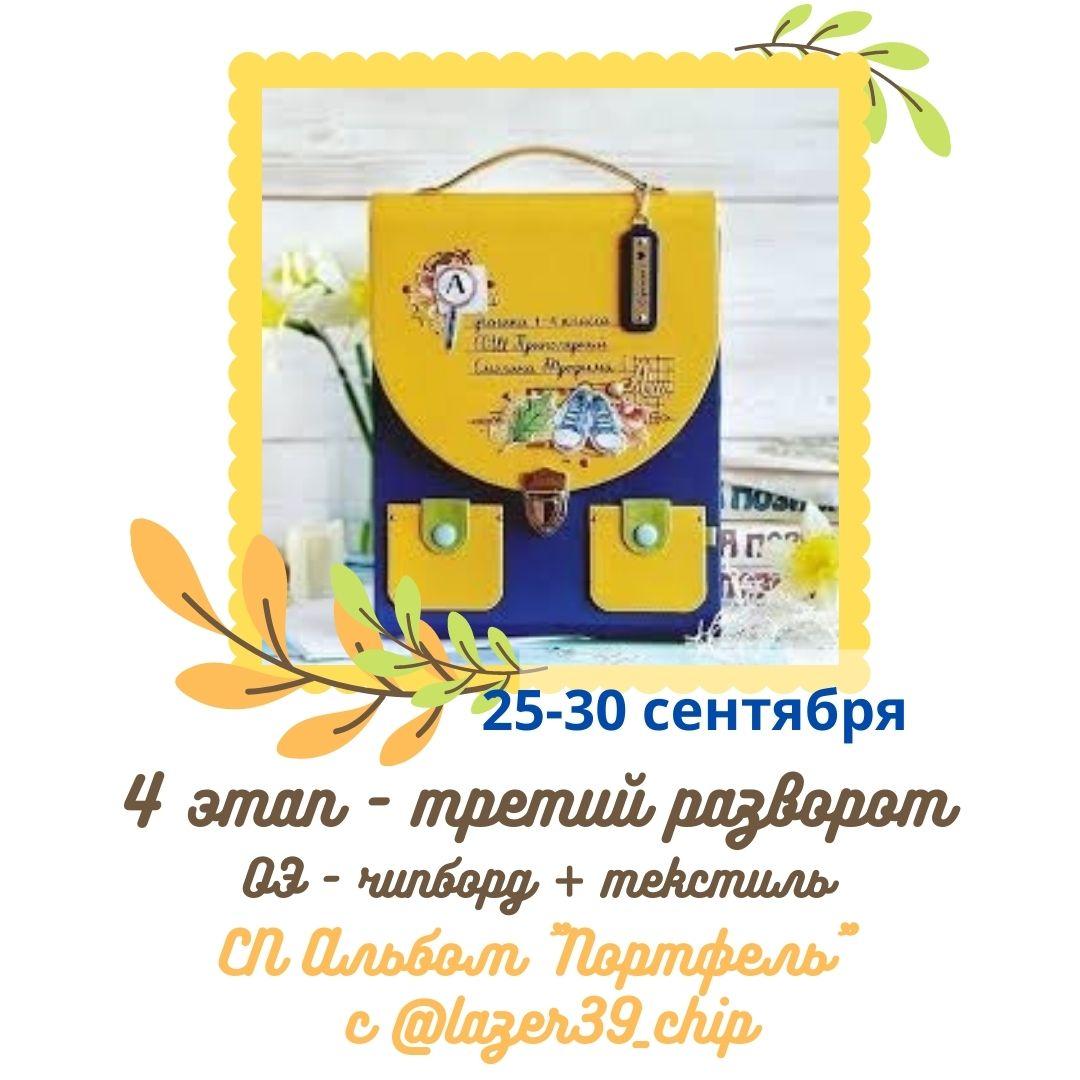 """СП """"Альбом-портфель"""" 4 этап"""