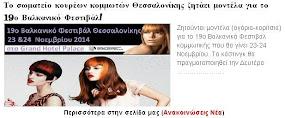 Το σωματείο κουρέων κομμωτών Θεσσαλονίκης ζητάει μοντέλα για το 19ο Βαλκανικό Φεστιβάλ!