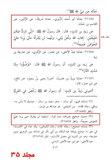 Musnad+Ahmad2Vol35.jpg