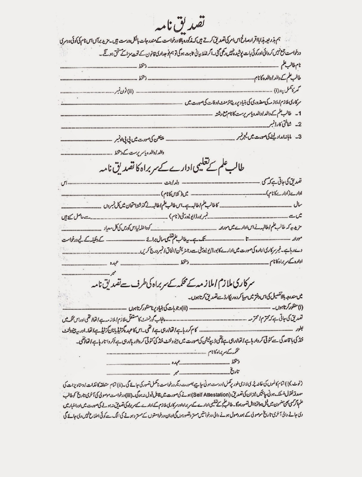 FORM OF SCHOLAR SHIP  FROM BENEVOLENT FUND (B.F) OF PUNJAB EMPLOYEES
