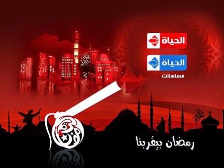 مواعيد عرض المسلسلات على قناة الحياة الحمرا 1 والحياة 2 والحياة مسلسلات بتوقيت مصر والسعودية