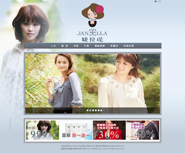 網頁設計,網站建置,購物車網站,購物網站設計 - Janeella流行女裝