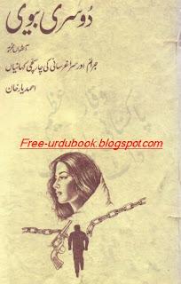 Dosri Bewi By Ahmad Yar Khan