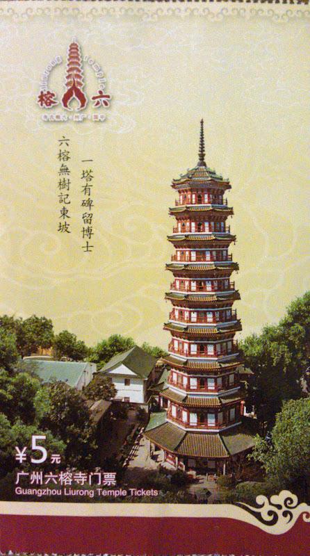 廣州六榕寺門票(正面)