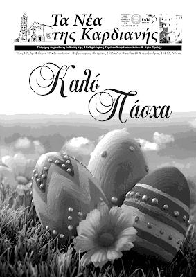 Τεύχος Ιανουαρίου-Φεβρουαρίου-Μαρτίου 2013&lt