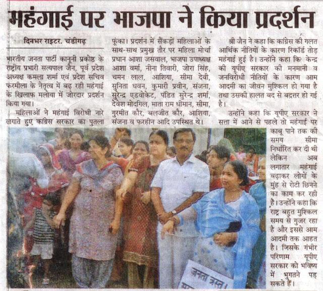भाजपा के क़ानूनी प्रकोष्ठ के राष्ट्रीय प्रभारी सत्यपाल जैन, पूर्व प्रदेश अध्यक्ष कमला शर्मा एवम प्रदेश सचिव फरमीला के नेतृत्व में बढ रही मंहगाई के खिलाफ मलोया में जोरदार प्रदर्शन करते हुए।