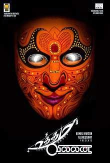 Uttama Villain (2015) Tamil Movie Poster