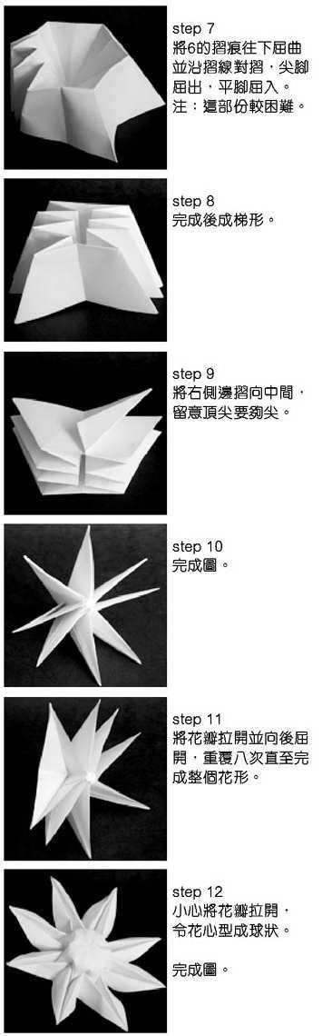 Beauty comes within song of the day origami flowers from ups and and if you guys are like me not really understand what youre doing i found a youtube video demonstrating the process im happy check it out mightylinksfo