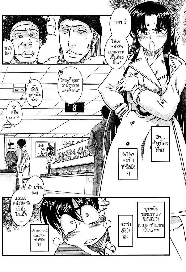 Nana to Kaoru 10 - หน้า 2