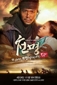 Mandate of Heaven: The Fugitive of Joseon / Heaven's Order / Heaven's Will /   천명 : 조선판 도망자 이야기