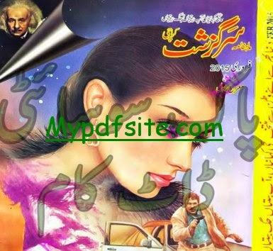 Sarguzasht Digest February 2015