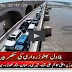 VVIP Culture - Video of 35-vehicle escort for Bilawal in Guddu Barrage Sukkur