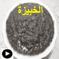فيديو الخبيزة على طريقتنا الخاصة
