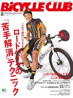 BiCYCLE CLUB (バイシクルクラブ) 2017年07月号