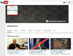 Η Αντανάκλαση στο Youtube