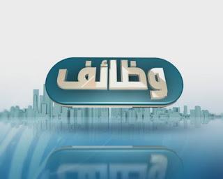 وظائف خالية في الحكومة المصرية 2015 فرص عمل حكومية