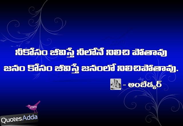 ambedkar quotations in telugu 1 quotes telugu