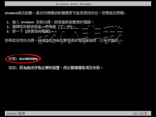 Windows Boot Manager 出現「狀態: 0xc000000e」的錯誤