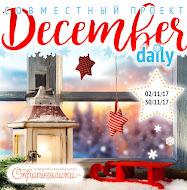 "СП ""December Daily"" 3 этап"