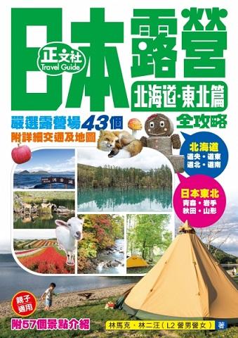 《日本露營全攻略--北海道。東北篇》