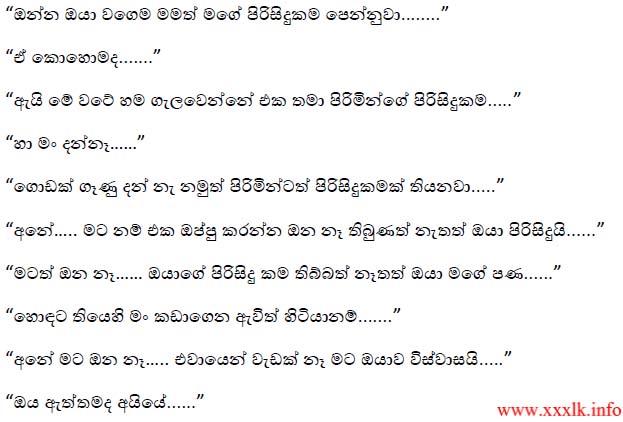 Wela katha sinhala dilshika the bank job 6 gossip lanka