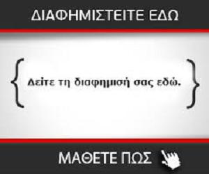 ΔΙΑΦΗΜΙΣΗ