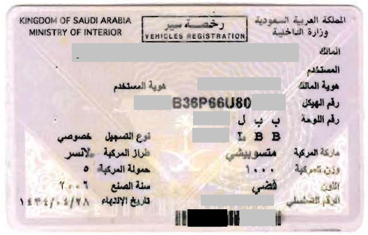 Expatriate Saudi Arabia Vehicles http://ksayalla.blogspot.com/2012/12/how-to-renew-vehicle-registration-or.html