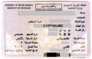 Car Insurance Fee In Saudi Arabia