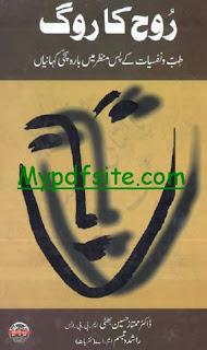 Rooh Ka Rog By Mumtaz Ahmad Bhati
