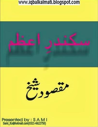 Sikndar e Azam By Maqsood Shaikh
