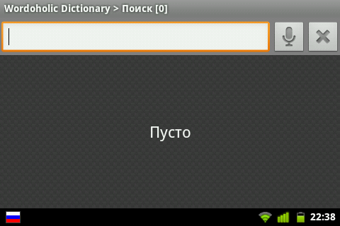 как установить словари для promt 8