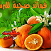 10 فوائد صحيه للبرتقال للوقايه من الامراض