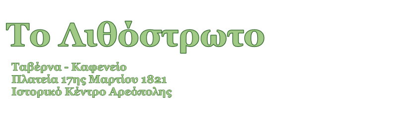 Το Λιθόστρωτο