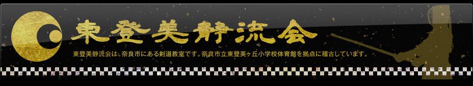 東登美静流会 奈良市 剣道 道場