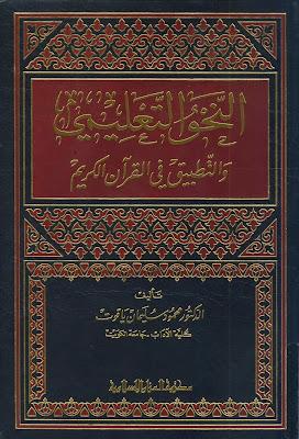 النحو التعليمي والتطبيق في القرآن الكريم - محمد سليمان الياقوت pdf