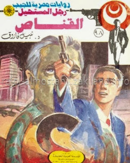قراءة وتحميل 98 - القناص - رجل المستحيل أدهم صبري نبيل فاروق