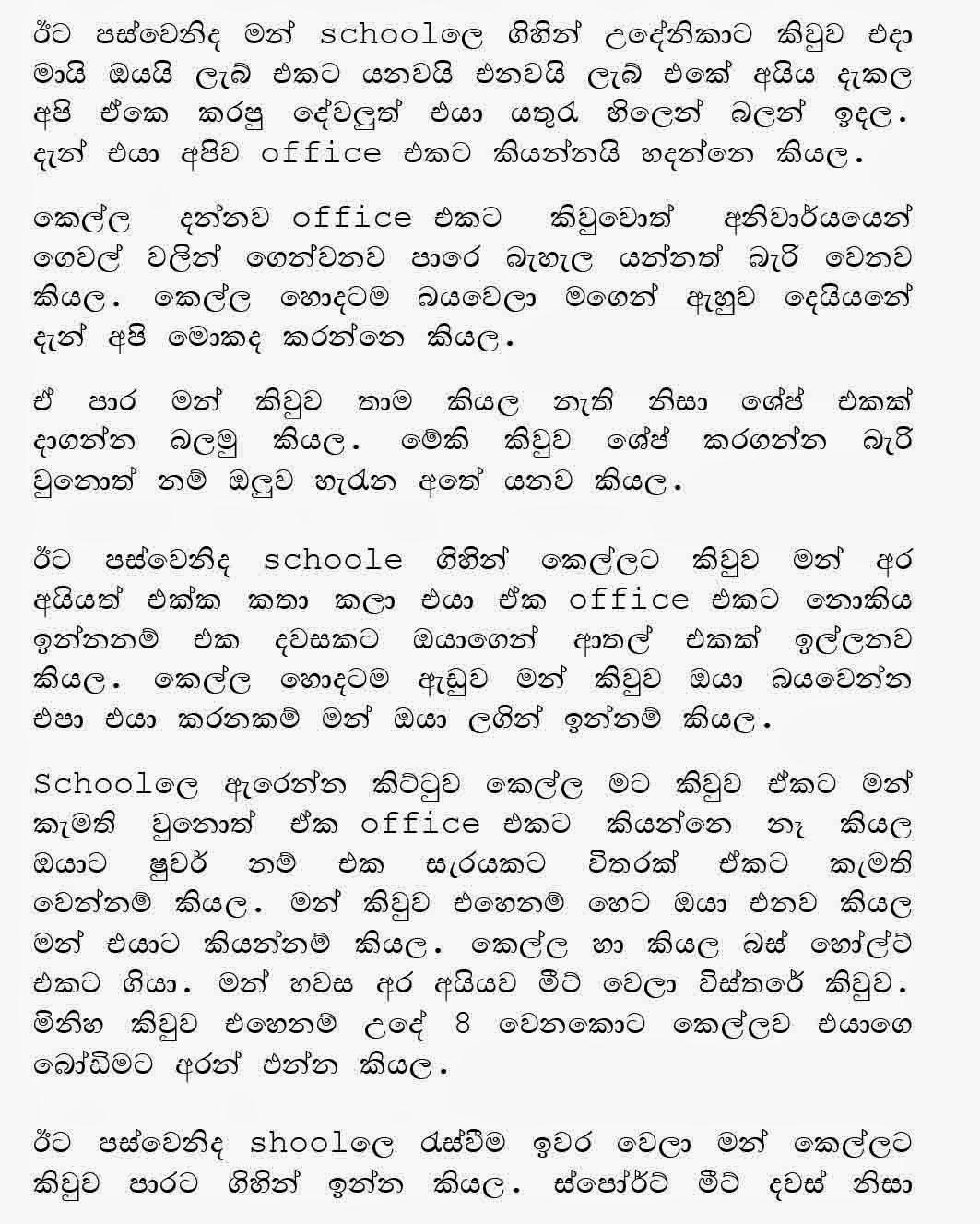 Sinhala School Wal Katha Sri lanka sinhala wal katha