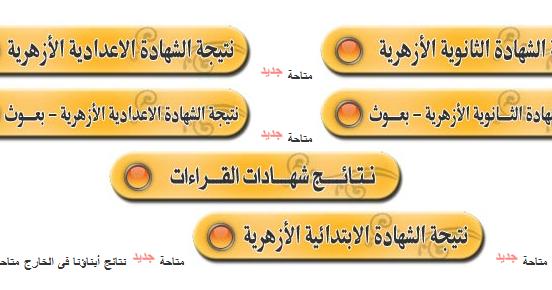 http://www.alazhar.gov.eg/learn/student/results/prep3_a ...