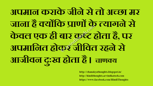 accepting, death, die, insult, Chanakya, Hindi, Thought, Quote