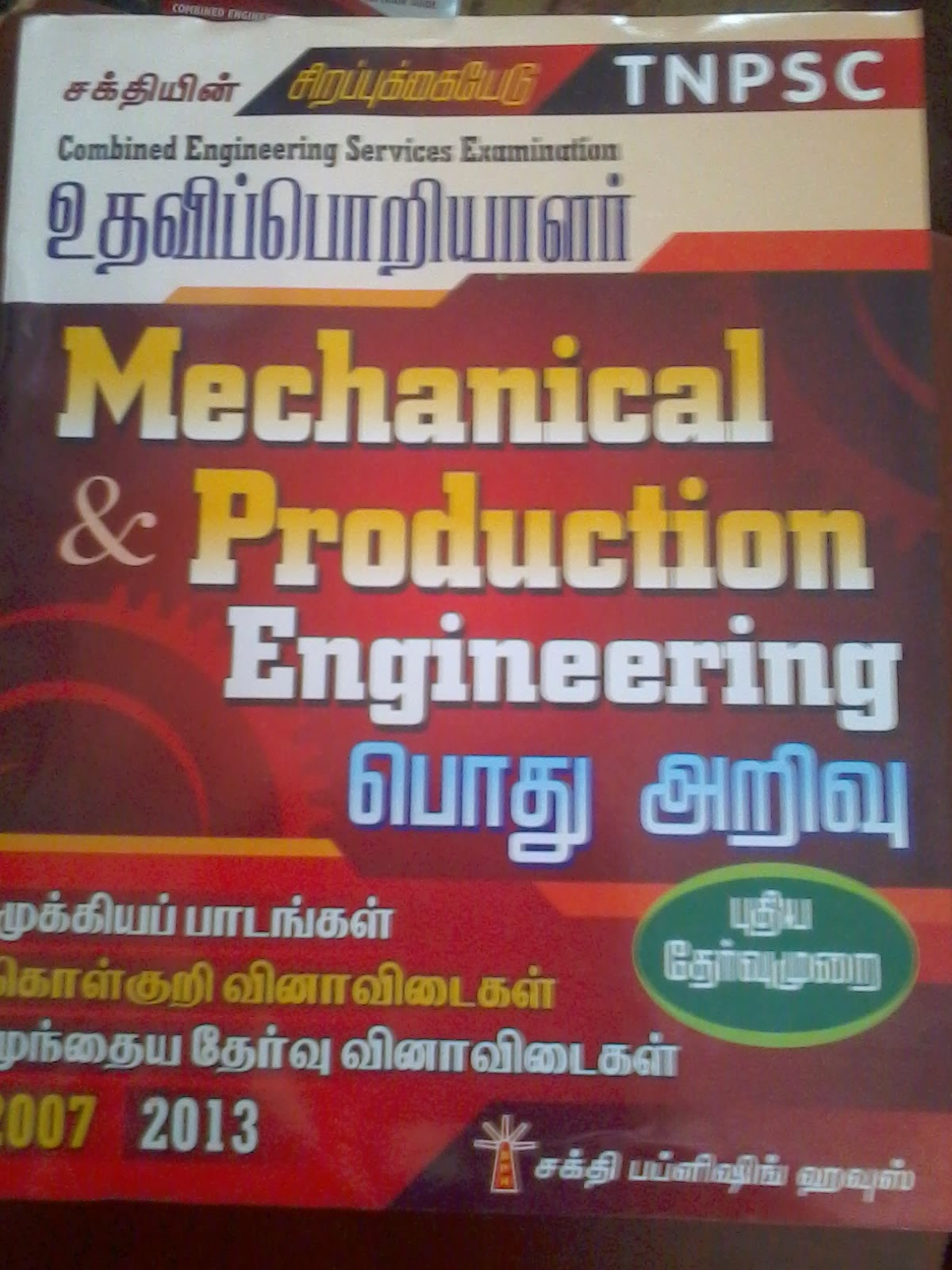 Assistant Engineer-Mechanical Production Engineering-Tamil by Sakthi Publishing House