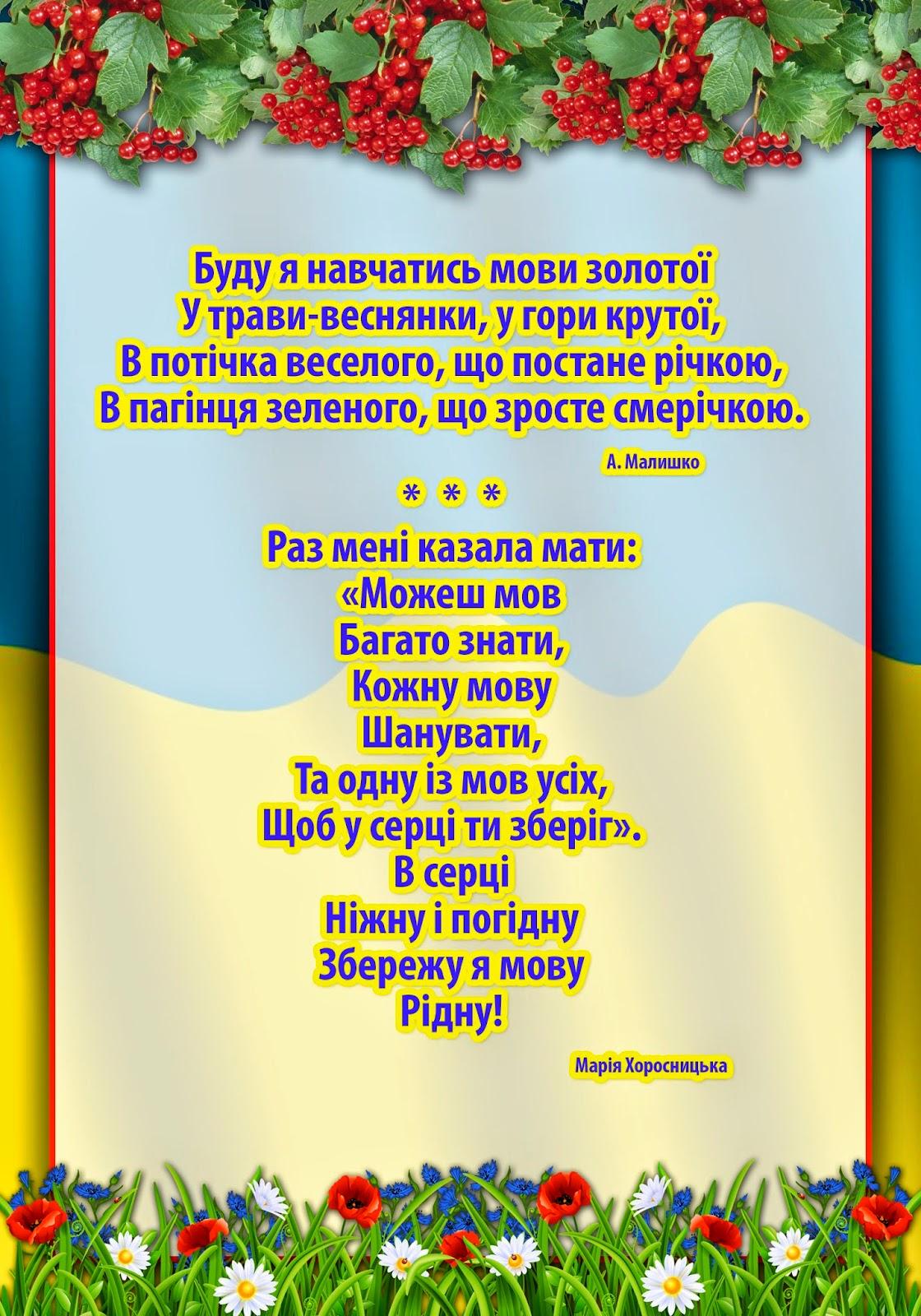 вислови про українську символіку нашей библиотеке