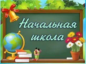 Сайт районного методического объединения учителей начальных классов
